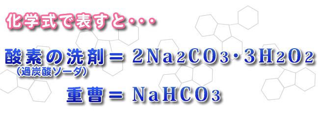 化学式 重曹